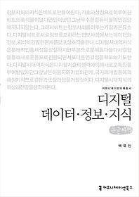 디지털 데이터 정보 지식 (큰글씨책)