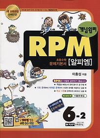 "<font title=""개념원리 RPM 초등수학 문제기본서 6-2 (2018년용)"">개념원리 RPM 초등수학 문제기본서 6-2 (20...</font>"