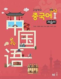 능률 고등학교 중국어 1 자습서 (2020년용)