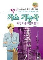 가스기능사 필기 (2009)