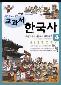 교과서 한국사 4