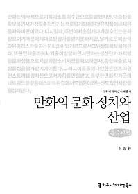 만화의 문화 정치와 산업 (큰글씨책)