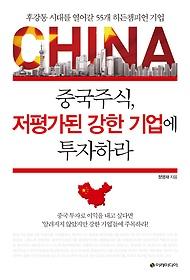 중국 주식, 저평가된 강한 기업에 투자하라 : 후강통 시대를 열어갈 55개 히든챔피언 기업