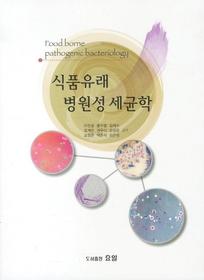 식품유래 병원성 세균학