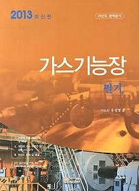 가스기능장 필기 (2013)