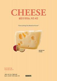 알면 더 맛있는, 치즈사전