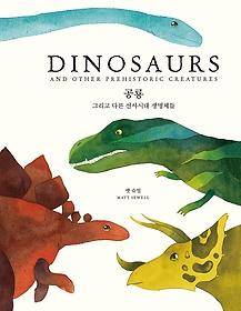 공룡 그리고 다른 선사시대 생명체들