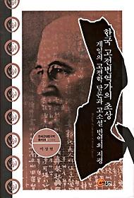 한국 고전번역가의 초상, 게일(James Scarth Gale)의 고전학 담론과 고소설 번역의 지평 = Portrait of translator of Korean classics
