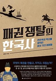 패권 쟁탈의 한국사