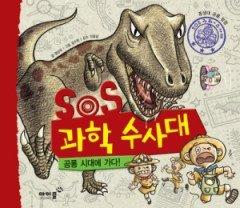 SOS 과학 수사대 2 - 공룡 시대에 가다!