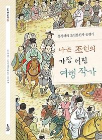 나는 조선의 가장 어린 여행 작가