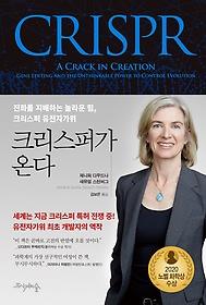 크리스퍼가 온다 : 진화를 지배하는 놀라운 힘, 크리스퍼 유전자가위