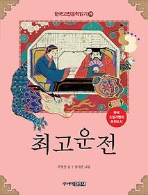 한국 고전문학 읽기 29 - 최고운전