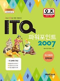 오즈 ITQ 파워포인트 2007 (2015)