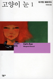 고양이 눈 1