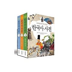 [책과함께어린이] 한국사 사전 (전3권)