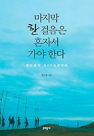 마지막 한 걸음은 혼자서 가야 한다 : 정진홍의 900킬로미터