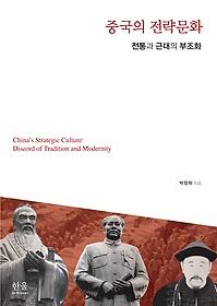 중국의 전략문화