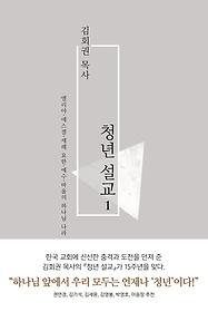 김회권 목사의 청년 설교 1