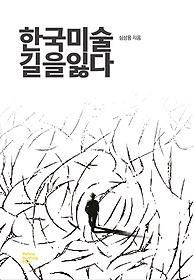 한국미술 길을잃다