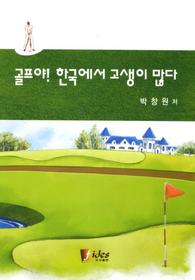 골프야! 한국에서 고생이 많다