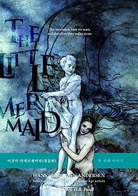 인어공주/The Little Mermaid (영문판)