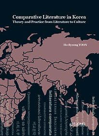 """<font title=""""Comparative Literature in Korea - 한국비교문학 """">Comparative Literature in Korea - 한국비...</font>"""