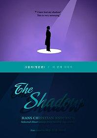 그림자/The Shadow (영문판)
