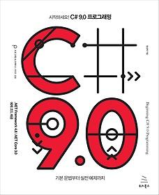시작하세요! C# 9.0 프로그래밍