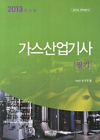 가스산업기사 필기 (2013)