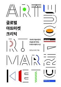 글로벌 아트마켓 크리틱