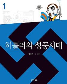 히틀러의 성공시대 1