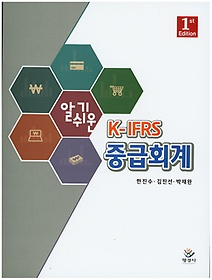 알기 쉬운 K-IFRS 중급회계