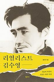 리얼리스트 김수영