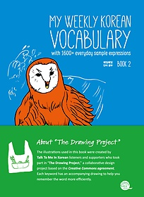 """<font title=""""My Weekly Korean Vocabulary 매일매일 단어 공부 Book 2"""">My Weekly Korean Vocabulary 매일매일 단...</font>"""
