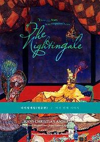나이팅게일/The Nightingale (영문판)