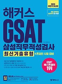 2020 하반기 해커스 GSAT 삼성직무적성검사 최신기출유형+온라인 시험 대비