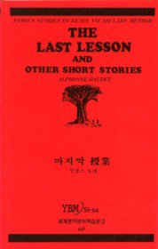마지막 수업 (세계명작영어학습문고60)