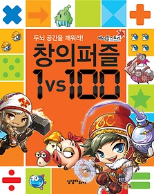 메이플스토리 창의퍼즐 1 vs 100