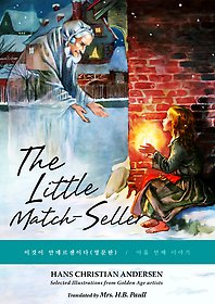 """<font title=""""성냥팔이 소녀/The Little Match-Seller (영문판)"""">성냥팔이 소녀/The Little Match-Seller ...</font>"""