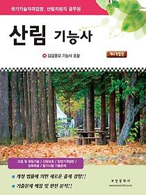 산림기능사 - 임업종묘 기능사 포함 (2017)