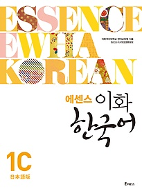 에센스 이화 한국어 1C (일본어판)