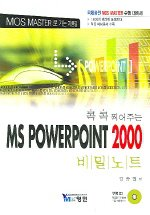 MS POWERPOINT 2000 비밀노트