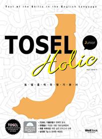 TOSEL Holic 유형기본서 Junior