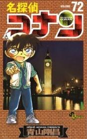 名探偵コナン 72 (コミック)