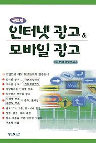 글로벌 인터넷 광고 모바일 광고