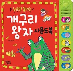 개구리 왕자 사운드북 (한글)