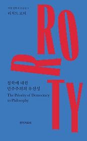 철학에 대한 민주주의의 우선성