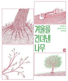 겨울을 견뎌낸 나무