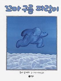 꼬마구름 파랑이